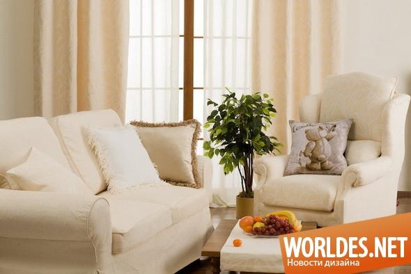 декоративный дизайн, декоративный дизайн штор, дизайн штор, шторы, шторы для гостиной, роскошные шторы для гостиной