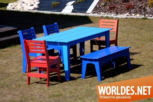 дизайн мебели, дизайн садовой мебели, мебель, садовая мебель, современная мебель, оригинальная мебель, необычная садовая мебель, яркая садовая мебель