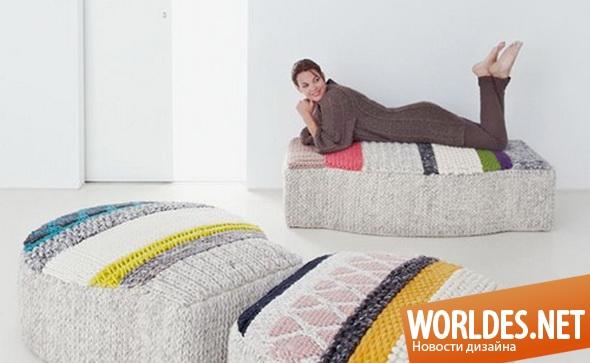 дизайн мебели, дизайн пуфов, пуфы, оригинальные пуфы, шерстяные пуфы, современные пуфы, комфортные пуфы