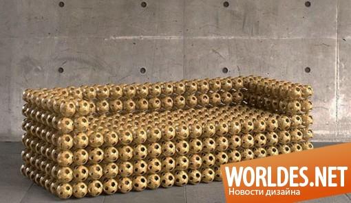 дизайн мебели, дизайн софы, софа, диван, оригинальная софа, бамбуковая софа, софа с бамбуковых шариков, необычная софа, уникальная софа, креативная софа, удобная софа