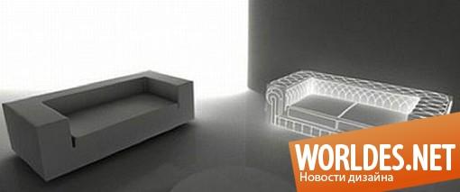дизайн мебели, дизайн софы, софа, диван, современная софа, красивая софа, мягкая софа, минималистская софа, современный диван, необычная софа, оригинальная софа