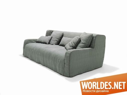 дизайн мебели, дизайн дивана, дизайн софы, софа, комфортная софа, комфортный диван, современная софа, оригинальная софа, мягкая софа