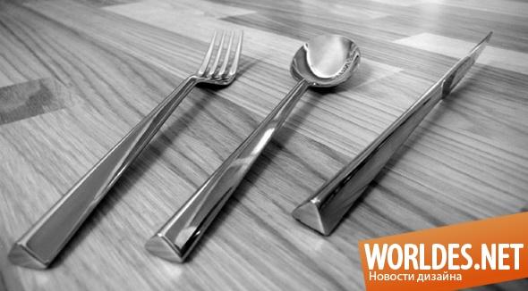дизайн аксессуаров, дизайн аксессуаров для кухни, дизайн кухонных аксессуаров, дизайн набора столовых приборов, дизайн столовых приборов, столовые приборы, современные столовые приборы