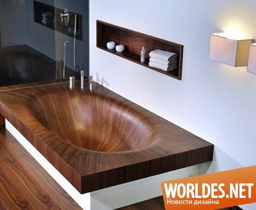 дизайн ванной комнаты, дизайн ванной, ванна, ванны, стильные ванны, деревянные ванны, деревянная ванна, современные ванны, красивые ванны