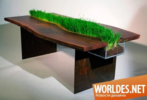 дизайн, дизайн мебели, дизайн стола, дизайн журнального стола, дизайн обеденного стола, стол, столик, стол с газоном
