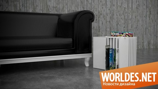 дизайн мебели, дизайн столика, дизайн журнального столика, столик, журнальный столик, современный столик, необычный столик, многофункциональный столик, практичный столик, столик для журналов