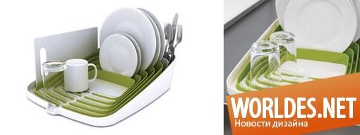 дизайн аксессуаров, дизайн аксессуаров для кухни, дизайн кухонных аксессуаров, дизайн сушки для посуды, сушка для посуды, практичная сушка для посуды