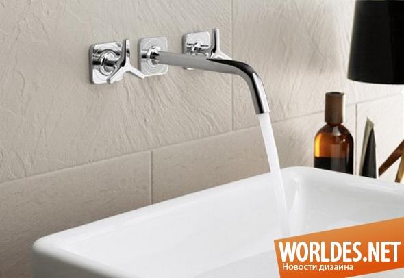 дизайн ванной комнаты, дизайн смесителей, дизайн кранов, смесители, смесители для ванной комнаты, краны для ванной комнаты, вентильные смесители, современные смесители