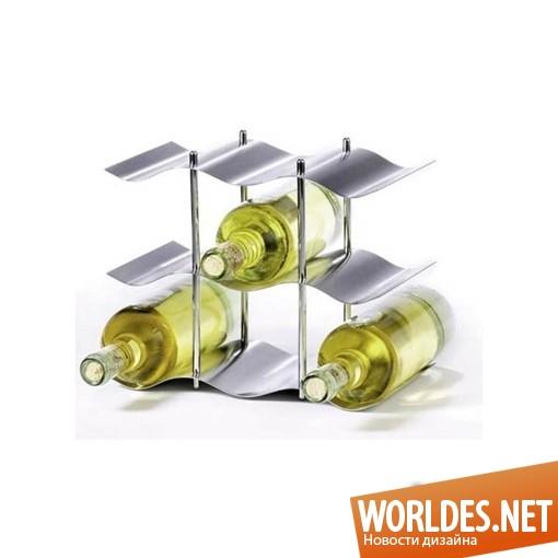 дизайн аксессуаров, дизайн аксессуаров для кухни, дизайн кухонных аксессуаров, дизайн стойки, дизайн винной стойки, винная стойка, современная винная стойка, практичная винная стойка