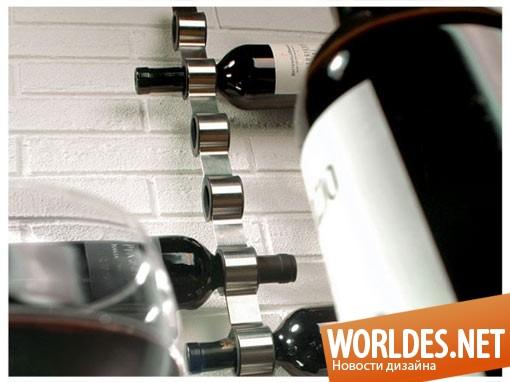 дизайн аксессуаров, дизайн аксессуаров для кухни, дизайн кухонных аксессуаров, дизайн висячей винной стойки, винная стойка, висячая винная стойка, оригинальная винная стойка