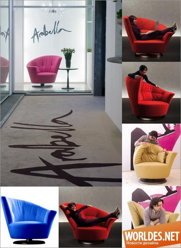 дизайн мебели, дизайн кресел, кресла, современные кресла, оригинальные кресла, красочные кресла, практичные кресла, кресла в стиле 60-х, 70-х годов, вращающиеся кресла