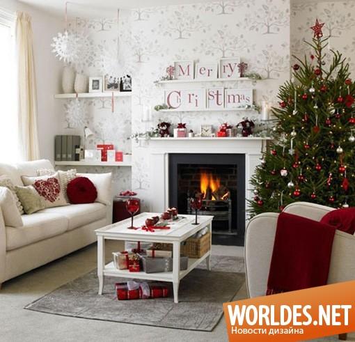 декоративный дизайн, дизайн дома, дизайн украшений на Рождество, украшения на Рождество, украшения в доме на Рождество