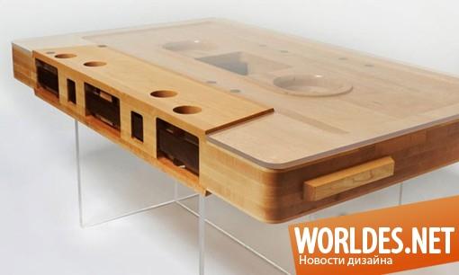 дизайн мебели, дизайн стола, дизайн уникального стола, мебель, современная мебель, уникальная мебель, дизайнерская мебель, стол, современный стол, уникальный стол, дизайнерский стол, стол в виде кассеты