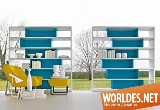 дизайн, дизайн мебели, дизайн стеллажа, дизайн полки, стеллаж, стилаж, стелаж, цветной стеллаж