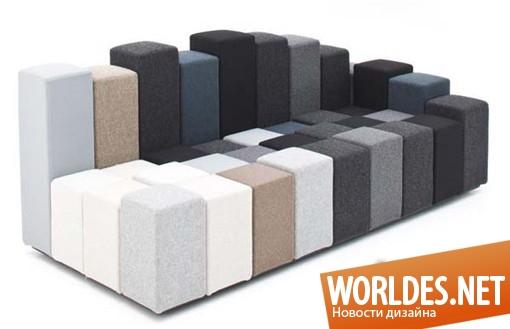 дизайн мебели, дизайн дивана, прикольный диван, интересный диван, диван из пенополиуретана, дизайнерский диван, многофункциональный диван