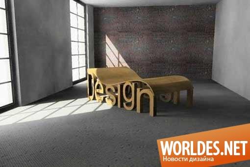 дизайн, дизайн мебели, дизайн дивана, диван дизайн, диван, дизайнерский диван, презентабельный диван