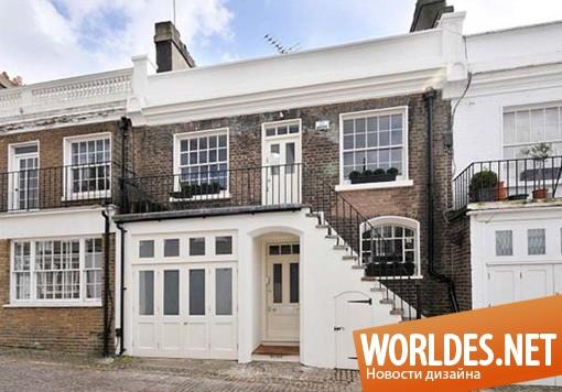 дизайн, архитектурный дизайн, дизайн дома, Дом на Холланд-Парк, Дом на Мьюс, Дом в Лондоне, дизайн дома в лондоне, дом в урбанистическом стиле