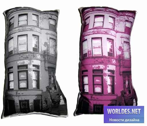 дизайн, декоративный дизайн, дизайн, подушки, дизайн подушек, оригинальные подушки