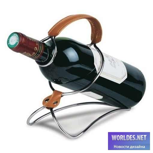 дизайн, дизайн аксессуаров, дизайн аксессуаров для кухни, аксессуары для кухни, аксессуары для вина, подставка для вина, держатель вина