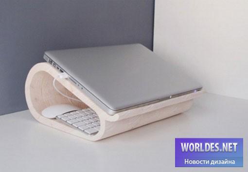 дизайн, дизайн аксессуаров, дизайн аксессуаров для ноутбука, подставка под ноутбук, удобная подставка под ноутбук