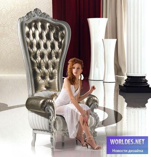 дизайн, дизайн мебели, дизайн кресла, дизайн роскошного кресла, дизайн трона, трон, королевский трон