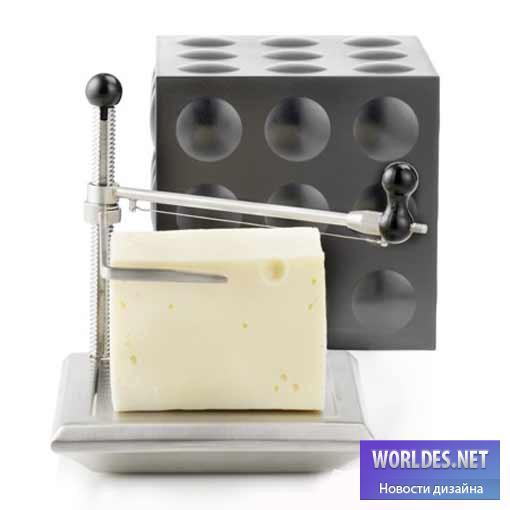 Дизайн аксессуаров, дизайн аксессуаров для кухни, аксессуары для кухни, резак для сыра, хранилище для сыра