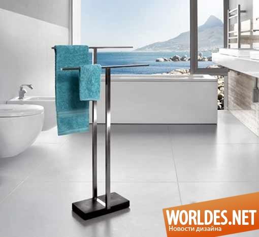 дизайн, дизайн аксессуаров, дизайн аксессуаров для ванной комнаты, дизайн вешалки для полотенец, вешалки для полотенец, стояки для полотенец